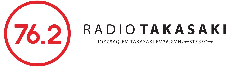 11/16更新】ラジオ高崎 Presents...
